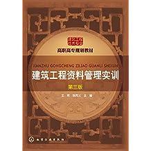 建筑工程资料管理实训 (第三版)