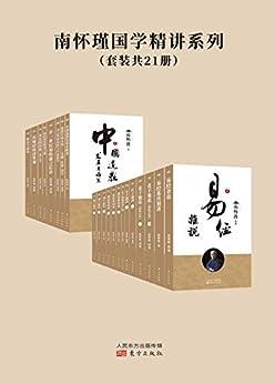 """""""南怀瑾国学精讲系列(套装共21册)"""",作者:[南怀瑾]"""