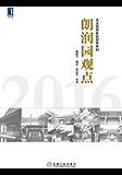 朗润园观点 (北大国家发展报告系列)