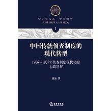 中国传统侦查制度的现代转型(1906-1937年侦查制度现代化的初期进展)/公安学文库