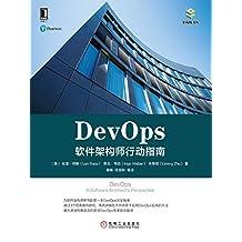 DevOps:软件架构师行动指南 (架构师书库)