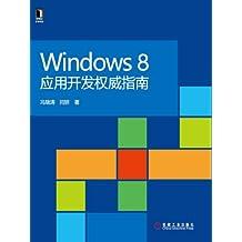 Windows 8应用开发权威指南