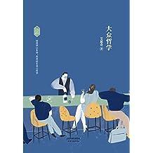 """大众哲学(毛泽东*赞誉""""通俗而有价值的著作"""",开通俗哲学写作之一代风气!)"""