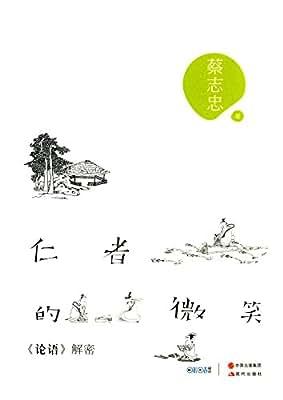 仁者的微笑:《论语》解密.pdf