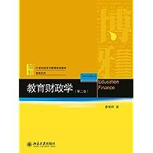 教育财政学(第二版) (21世纪经济与管理规划教材·财政学系列)