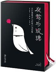 作家榜經典:夜鶯與玫瑰(王爾德童話與短篇小說全譯本,囊括王爾德被公認的至高杰作!本書譯者3次榮獲翻譯大獎!) (大星文化出品)