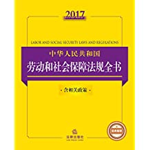 2017中华人民共和国劳动和社会保障法规全书(含全部规章)(畅销版)