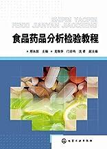 食品药品分析检验教程
