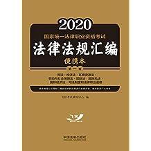 2020国家统一法律职业资格考试法律法规汇编便携本(第一卷):宪法·经济法·环境法·劳保法·国际法·司法制度和法律职业道德