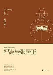 严嵩与张居正 (易中天中华史 22)