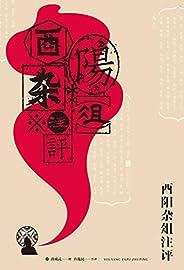 酉陽雜俎注評(一份來自唐朝的奇幻恐怖筆記,中國人自己的《一千零一夜》。魯迅、周作人推崇備至,在顫栗中夢回大唐。)