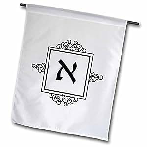 inspirationzstore JUDAICA–ALEPH–hebrew monogram for THE 字母 A 黑色和白色 ivrit 首字母–旗帜 12 x 18 inch Garden Flag