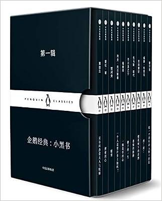 #10: 企鹅经典:小黑书·第一辑(套装共10册)(中英双语)