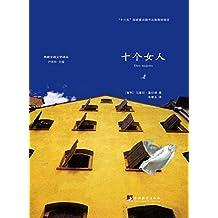 """十个女人(""""十三五""""国家重点图书出版规划项目,西班牙语文学译丛)"""