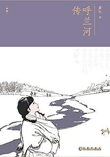 """呼兰河传:""""文学洛神""""萧红的黄金时代,字字融金的伤怀往事,爱恨交织的故园情歌。"""