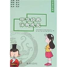 中华经典伴我成长:小学高年级册