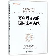 互联网金融的国际法律实践