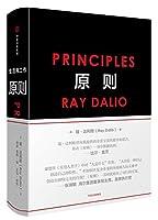 原则(华尔街投资人、桥水公司创始人雷·达里奥白手起家40多年的生活与工作原则)
