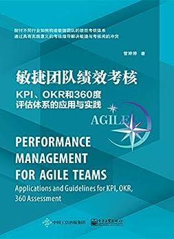 """""""敏捷团队绩效考核:KPI、OKR和360度评估体系的应用与实践"""",作者:[管婷婷]"""