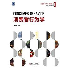 消费者行为学 (高等院校市场营销系列精品规划教材)