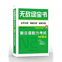 无敌绿宝书——新日语能力考试N2语法