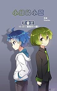 小綠和小藍 二(第12冊至第22冊)