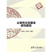 清华汇智文库:公益性文化基金研究报告
