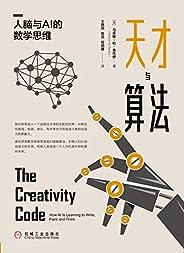 天才与算法:人脑与AI的数学思维(AI人工智能算法书籍,数学思维理解算法,引领人们认知创造力的本质)