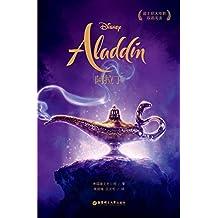 迪士尼大电影双语阅读.阿拉丁 Aladdin (English Edition)