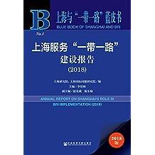 """上海服务""""一带一路""""建设报告(2018) (上海与""""一带一路""""蓝皮书)"""