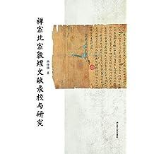禅宗北宗敦煌文献录校与研究