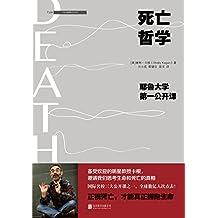 死亡哲学:耶鲁大学第一公开课(典藏版)【最受欢迎的国际名校三大公开课之一,带我们理性思考人生最重要的课题——死亡】