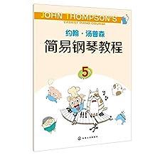 约翰·汤普森简易钢琴教程.5