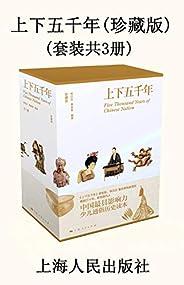 上下五千年(珍藏版)(套装共3册)