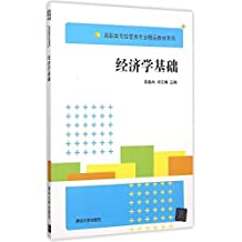 高职高专经管类专业精品教材系列:经济学基础