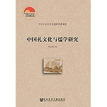 中国礼文化与儒学研究 (中国社会科学院老年学者文库)