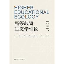 高等教育生态学引论