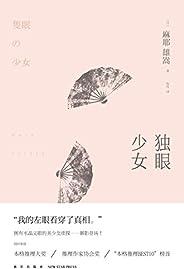 独眼少女 (午夜文库)