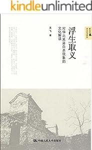 浮生取义:对华北某县自杀现象的文化解读(图文版) (新史学&多元对话系列)
