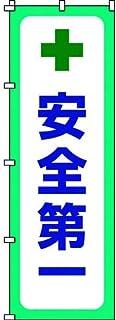 绿十字 旗帜 ** 1800×600mm 聚酯纤维 255012