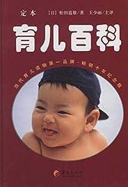 定本·育兒百科
