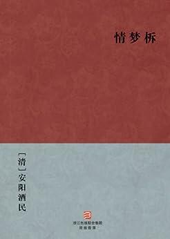 """""""情梦柝(简体版) (BookDNA中国古典丛书)"""",作者:[[清]安阳酒民]"""