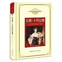 世界文学名著名译典藏:安娜·卡列尼娜(全译插图本)