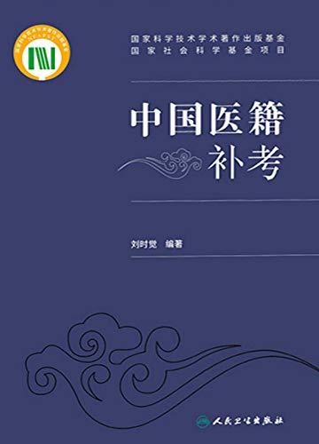 中国医籍补考(ePub+AZW3+PDF+高清)