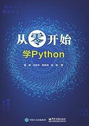 從零開始學Python