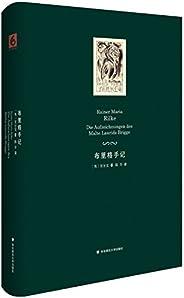"""布里格手記(新京報2015年度好書!首次直接由德文原文翻譯而來的里爾克平生唯一一部長篇小說,也是""""第一部真正現代的德語小說""""。)"""