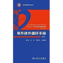 阜外体外循环手册(第2版)