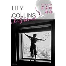 真实的莉莉:无羞无悔,本真自我(莉莉·柯林斯首部回忆录,给女孩们的勇气之书)