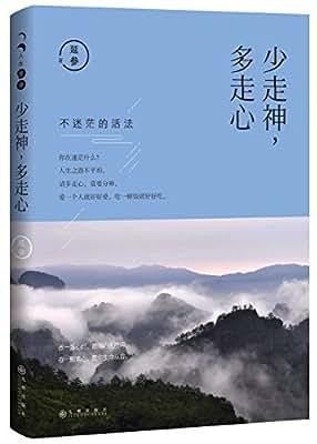 少走神,多走心.pdf