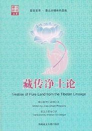藏傳凈土論(藏傳佛教的凈土法門,往生極樂世界,明觀福田、積資凈障、發菩提心、發清凈愿的竅訣。)